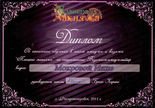 Профессиональный визажист Инна Мокрова
